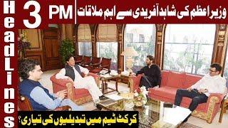 PM Imran Khan Meets Shahid Afridi | Headlines 3 PM | 15 July 2019 | Express News