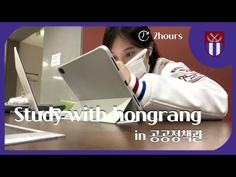 [고려대학교 세종캠퍼스] 고려대학교 세종캠퍼스 학생과 함께 시험공부 해요공공정책관 Study with me