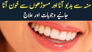 Causes Of Bad Breath | How To Stop Gum Bleeding?