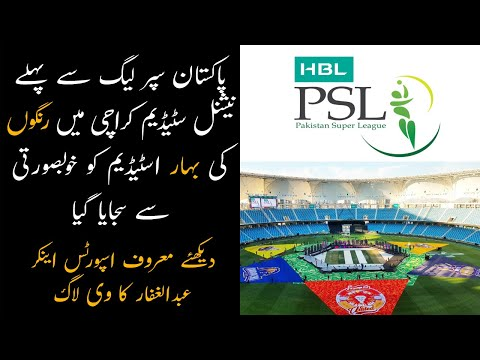 National Stadium Karachi Is Fabulously Decorated For PSL 6