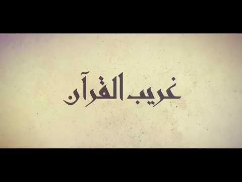 برنامج ( غريب القرآن )  الحلقة 22 - { وجوه يومئذ باسرة }