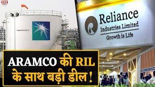 ARAMCO की भारत में बढ़ी दिलचस्पी, RIL से जल्द करार !