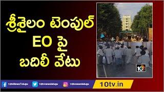 శ్రీశైలం టెంపుల్ EO పై బదిలీ వేటు AP Govt Transfers Srisailam Temple EO Sriramachandra Murthy | 10TV