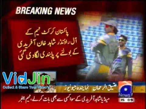 Board Ney Shahid Afridi key bolney Per Pabandi Lagadi