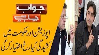 JAWAB CHAHYE With Dr Danish   8 July 2019   Farrukh Habib   Ijaz-ul-Haq   TSP