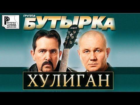 Бутырка - Хулиган (Альбом 2010) - UCfwWfEY1TfIFIJhrjAS63xg