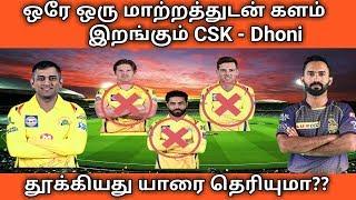ஒரே ஒரு மாற்றத்துடன் களமிறங்கும் CSK - Dhoni தூக்கியது யாரை தெரியுமா ?? | CSK vs KKR