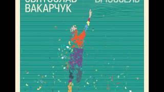 Святослав Вакарчук - Дощ