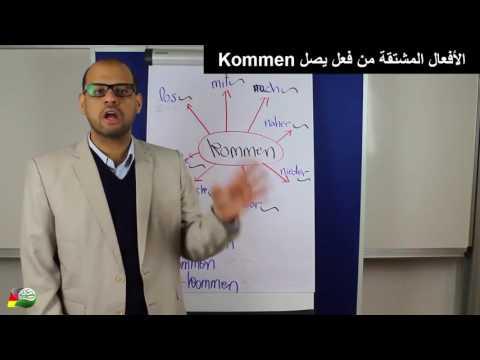 Verb kommen _ Kapsel 8  | الافعال المشتقة من فعل يصل مع أهم البوادئ المتصلة والمنفصلة