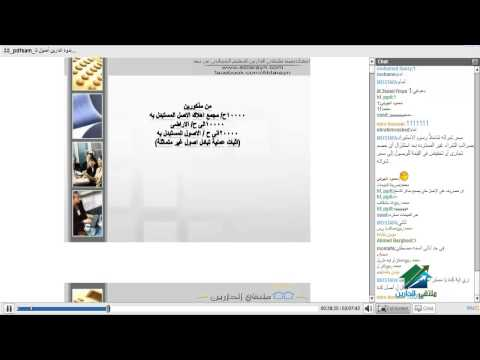 معيار المحاسبة المصري – الأصول الثابتة رقم 10 | أكاديمية الدارين | محاضرة 3