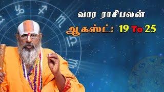 Weekly Rasipalan   Aug 19 To 25   டாக்டர் சுவாமி ஸ்ரீனிவாச ராமானுஜர்  Vara RasiPalan