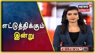 எட்டுத்திக்கும் இன்று | Ettuthikkum Indru | Top Bulletin News | News18 Tamilnadu Live | 19.08.2019