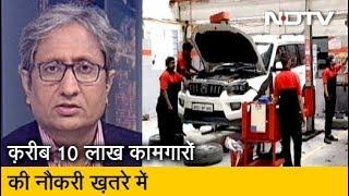 Prime Time With Ravish Kumar: मंदी के इस दौर से कैसे उबरेगा Auto Sector?
