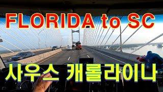[캐나다 Trucker][Vlog #207] Floruda to South Carolina !!! 플로리다 에서 사우스 캐롤라이나 까지 (feat 복숭아)