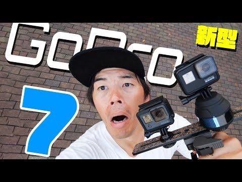 超絶進化!新型GoPro Hero7がキター!