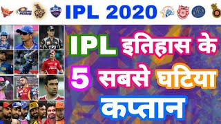 IPL 2020 - List Of Top 5 Worst Flop IPL Captains In History   IPL Auction   MY Cricket Production