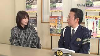 年末の交通安全【2019年12月1日〜15日】