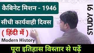 Cabinet Mission (1946),Direct Action Day का इतिहास, The Great Calcutta Killings,