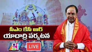 CM KCR Visit Yadadri Sri Lakshmi Narasimha Swamy Temple Live | Great Telangana TV