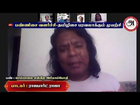 Tamil PaNNisai July 18, 2020 - BETA