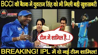 BIG BREAKING! युवराज सिंह के लिए आई बड़ी खुशखबरी, BCCI की बैठक में हुआ बड़ा फैसला, IPL में दो नई टीम
