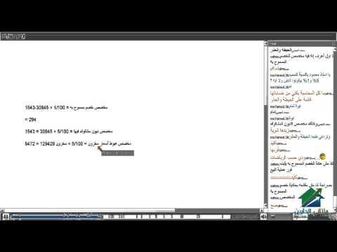 المحاسب المؤهل | أكاديمية الدارين | محاضرة 11