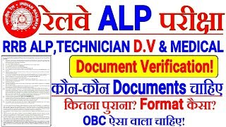 RRB ALP,TECHNICIAN D.V (DOCUMENT VERIFICATION) ALL REQUIRED DOCUMENTS
