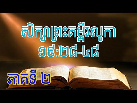 Luke19:28-48 (2/3)  June 24, 2020