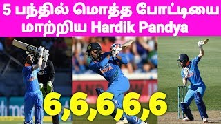 கடைசி நேரத்தில் மரண அடி அடித்த Hardik Pandya | India Vs New Zealand 5th ODI | Hardik Pandya