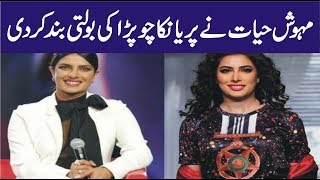 Mehwish Hayat Best Answer To Priyanka Chopra