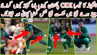 Why Pakistan 3rd ODI Match Fixed , Poor Fielding | Mussiab Sports |