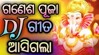 Watch Odia Dj Hard Vibration Blast Song Mix For Ganesh Puja