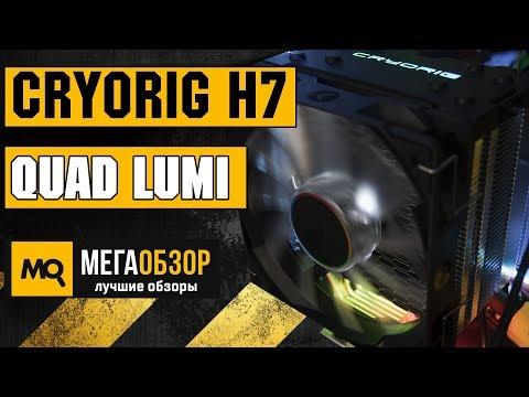 Cryorig H7 Quad Lumi обзор охлаждения - default
