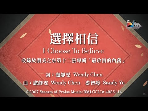 I Choose To Believe MV -  (12)  Precious Corner