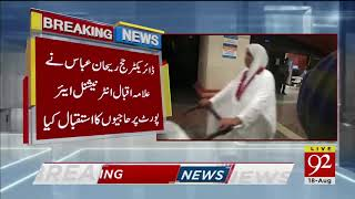 First Hajj flight reached Lahore with 207 pilgrims | 18 August 2019 | 92NewsHD