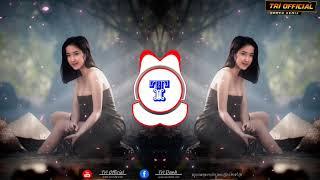 រណ្ដំចិត្ដម៉ង - New Melody Remix 2020🚀 [Trì Official Khmer Remix]