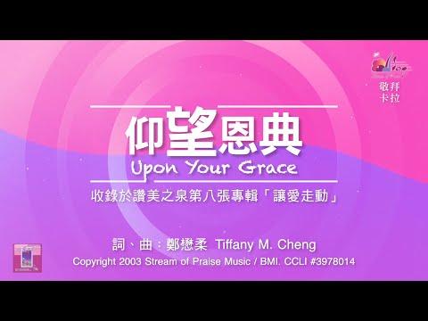 Upon Your GraceOKMV (Official Karaoke MV) -  (8)