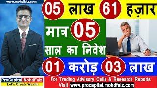 05 लाख का निवेश 05 साल में  01 करोड़ रूपये | share market in hindi | stock market in hindi
