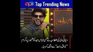 Epk Top Trending News | Spiderman | Mahira Khan | Mohsin Abbas Haider