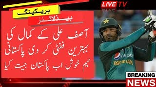 Asif Ali Great Bating Vs England 3rd ODI | Pak Vs Eng | Mussiab Sports |