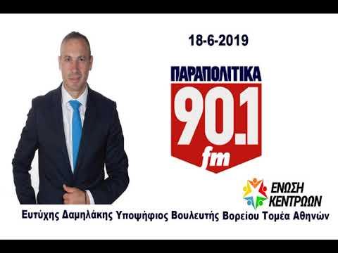 Ευτύχης Δαμηλάκης στα Παραπολιτικά 90,1 FM  (18-6-2019)