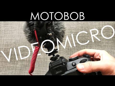 How To Fix A Broken Rode VideoMicro Microphone Cradle Mount