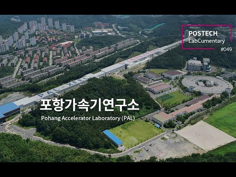포항가속기연구소 (Pohang Accelerator Laboratory)