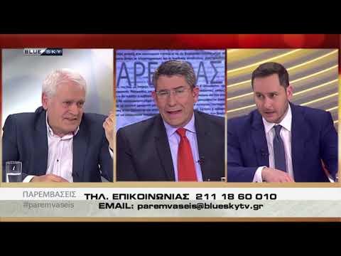 Μάριος Γεωργιάδης στο BlueSky TV με τον 'Ακη Παυλόπουλο (19-3-2019)