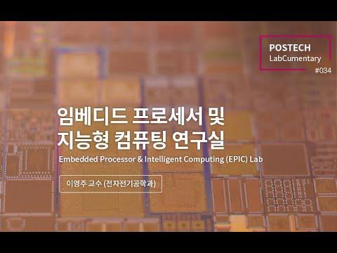 임베디드 프로세서 및 지능형 컴퓨팅 연구실(Embedded Processor & Intelligent Computing (EPIC) Lab)
