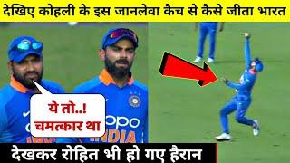 देखिये,Kohli ने जब हवा में उड़ कर पकड़ा ऐसा जानलेवा कैच देख कर सारे देश के होश उड़ गये,पलट दिया थ मैच