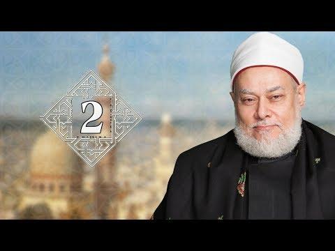 شاهده برنامج طريقنا إلى الله - الحلـقة الثانية  - أ.د علي جمعة