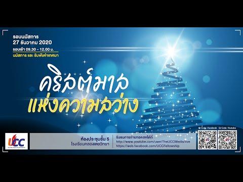 Sunday Full Service 27 December 2020