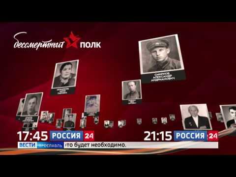 """ГТРК """"Ярославия"""" запускает акцию """"Бессмертный полк в телевизионном формате"""""""