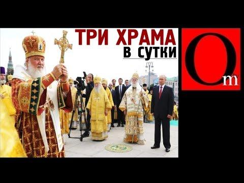 Три храма в сутки. Россией напрямую управляет бог photo